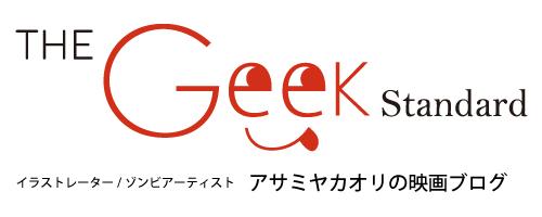 The Geek Standard